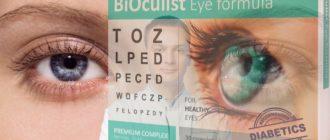 ajánlások a látás megőrzésére és helyreállítására