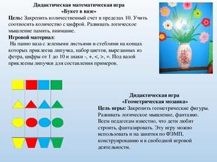didaktikai anyagok a látás fejlesztéséhez)