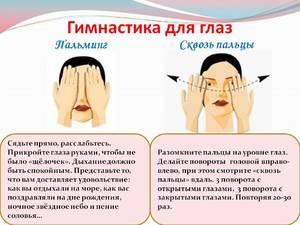 gyógyítsa meg a hyperopia gyakorlását