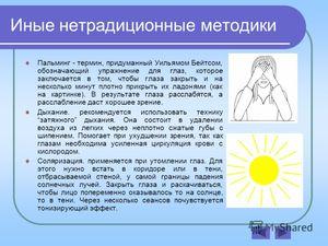 Hyperopia gyakorlat A cikk orvosi szakértője