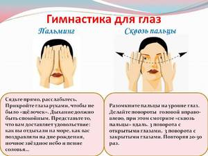 gyógyítsa meg a hyperopia gyakorlását)