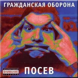 Egor Letov látása)