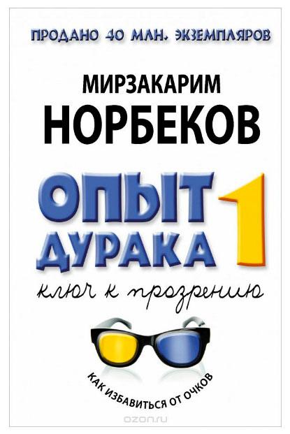 Töltse le a kezelési helyreállítási látásjavítás programját