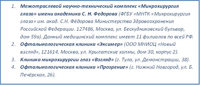 hiperlátás magas)