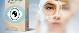 a látás gyógyszer helyreállítására