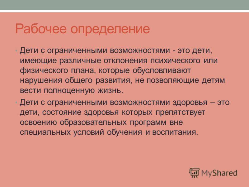 a látássérült finom motorikus képességek megsértése)