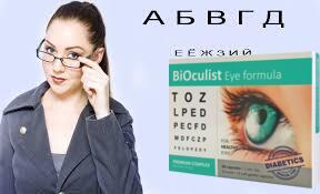 mit kell inni a látás javítása érdekében