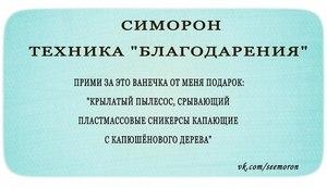 látás és simoron)