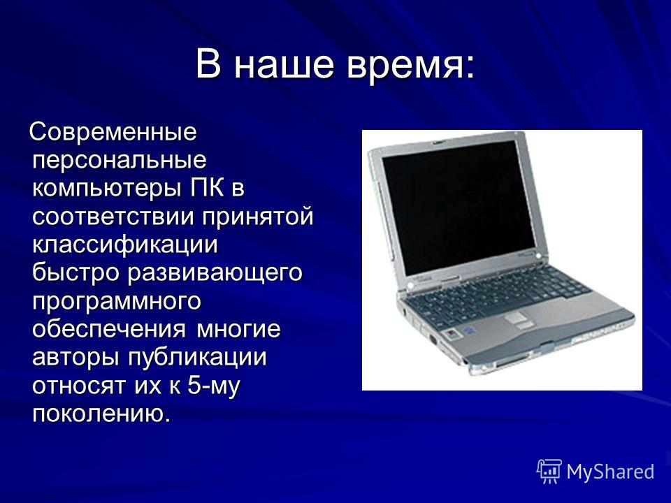 kutatás a számítógépek látásra gyakorolt hatásáról)