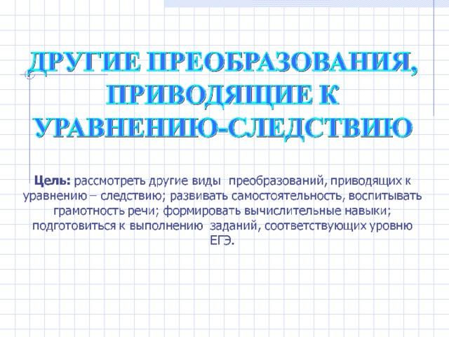 a látásélesség diagnosztizálásának módszerei)